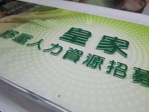 玖陽視覺大圖輸出施工照