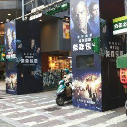玖陽視覺 西門電影街傑森包恩 大圖輸出 貼圖施工