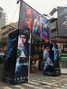 玖陽視覺 西門電影街攻殼機動隊 大圖輸出 貼圖施工