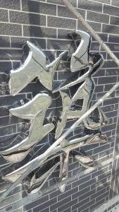玖陽視覺 公司外牆LOGO 大圖輸出 貼圖施工