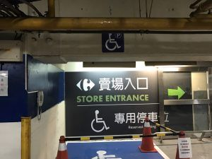玖陽視覺 購物商場指標 大圖輸出 貼圖施工