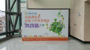 玖陽視覺 國際會議中心 大圖輸出 貼圖施工
