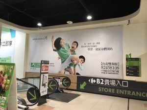 玖陽視覺 賣場廣告牆 大圖輸出 貼圖施工