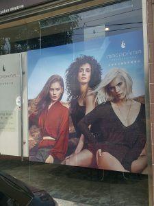 玖陽視覺 形象牆廣告 大圖輸出 貼圖施工