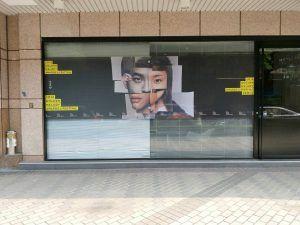 玖陽視覺 玻璃形象牆 大圖輸出 貼圖施工