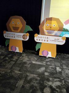 玖陽視覺 親子影展開幕記者會 大圖輸出 貼圖施工