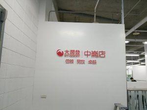 玖陽視覺 立體字LOGO 大圖輸出 貼圖施工