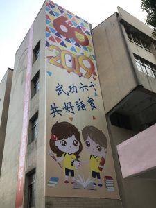 玖陽視覺 校園廣告帆布 大圖輸出 貼圖施工