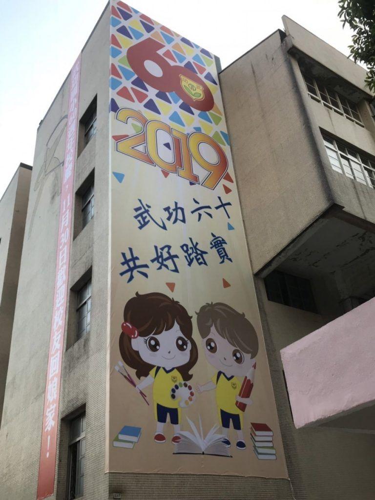 [玖陽視覺]校園廣告帆布 大圖輸出 貼圖施工