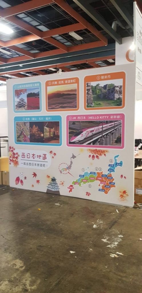 [玖陽視覺]展覽會場佈置 大圖輸出 貼圖施工