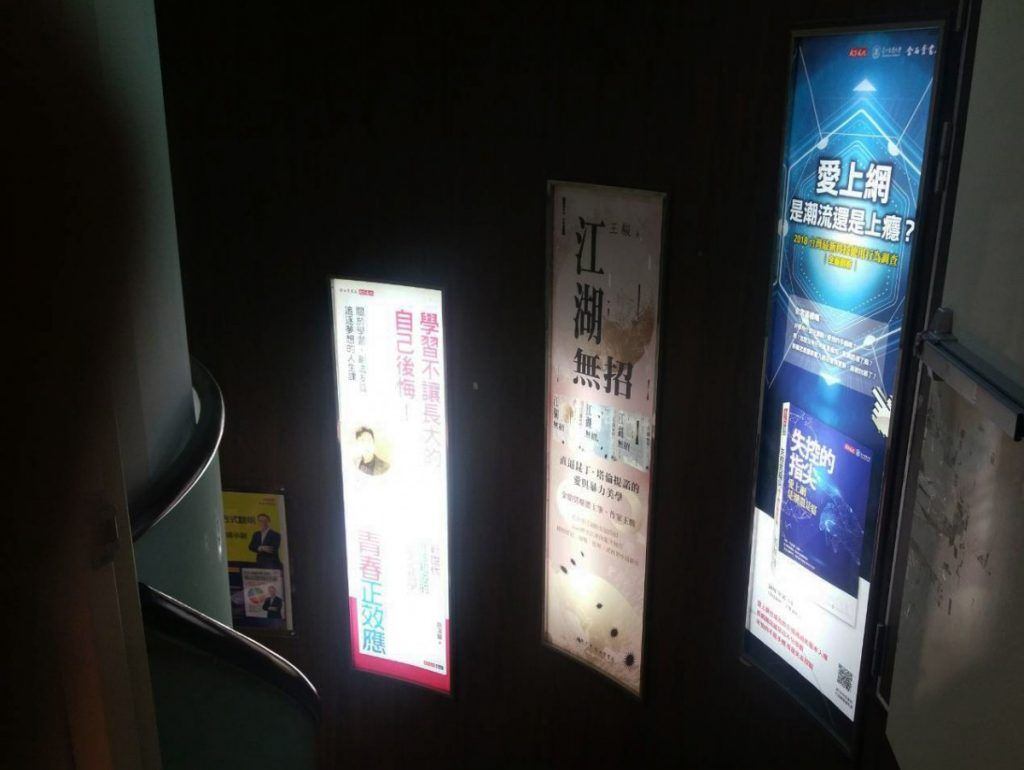[玖陽視覺]樓梯旁廣告 大圖輸出 貼圖施工