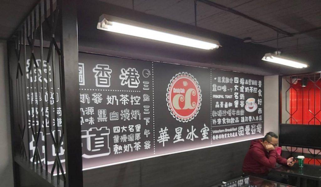 [玖陽視覺]門市牆面美化 大圖輸出 貼圖施工