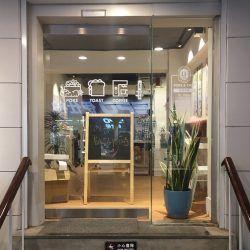 玖陽視覺 門市玻璃門美化 大圖輸出 貼圖施工