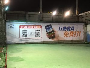 玖陽視覺 戶外帆布廣告 大圖輸出 貼圖施工