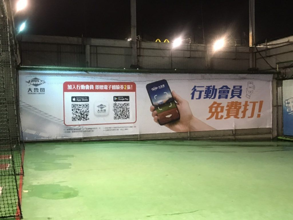 [玖陽視覺]戶外帆布廣告 大圖輸出 貼圖施工