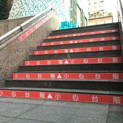 玖陽視覺 階梯貼 大圖輸出 貼圖施工