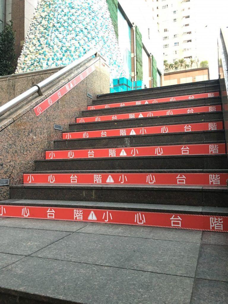 [玖陽視覺]階梯貼 大圖輸出 貼圖施工