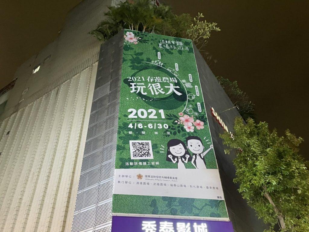 [玖陽視覺]外牆帆布廣告 大圖輸出 貼圖施工
