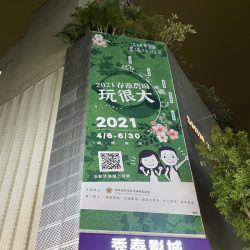 玖陽視覺 外牆帆布廣告 大圖輸出 貼圖施工