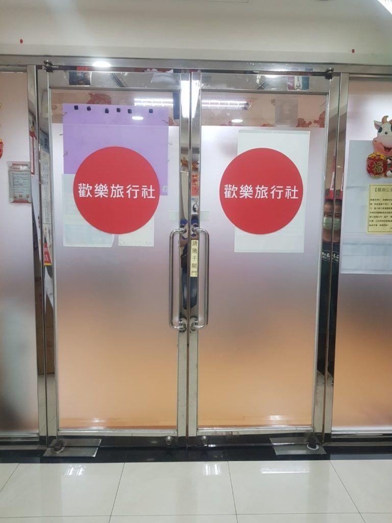 [玖陽視覺]門市玻璃門美化 大圖輸出 貼圖施工