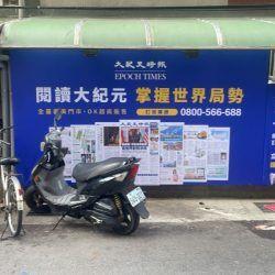 玖陽視覺 店家外牆美化 大圖輸出 貼圖施工