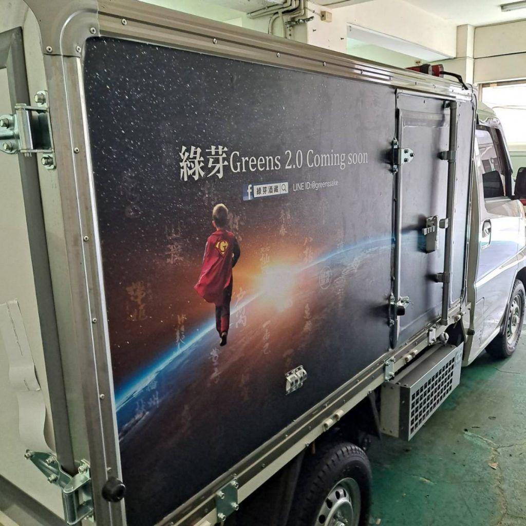[玖陽視覺]車貼廣告 大圖輸出 貼圖施工